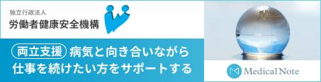 【労働者健康安全機構様】関連施設サイト用バナー.png