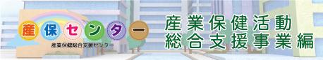 産業保健活動総合支援事業編.jpg
